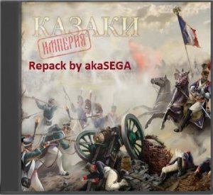 Казаки Империя / Cossaks Imperia (2012/PC/RePack/Rus) by R.G. Games Warrior