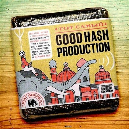 Good Hash Production - Тот самый (2012)