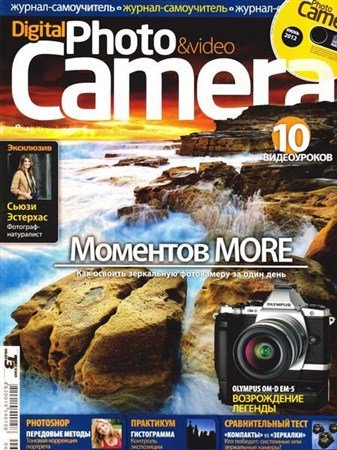 Digital Photo & Video Camera №6 (июнь 2012) + CD