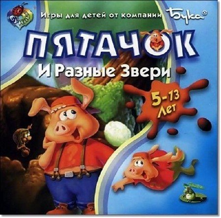 Пятачок и Разные Звери / Pong Pong's Learning Adventure Animals (2000/RUS)