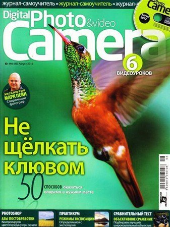 Digital Photo & Video Camera №8 (август 2012) + CD