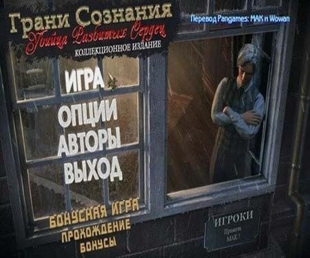 Грани Сознания 2: Убийца разбитых сердец / Brink of Consciousness 2: The Lonely Hearts Murders (2012/PC/Rus)
