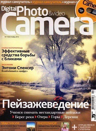 Digital Photo & Video Camera №11 (ноябрь 2012) + CD