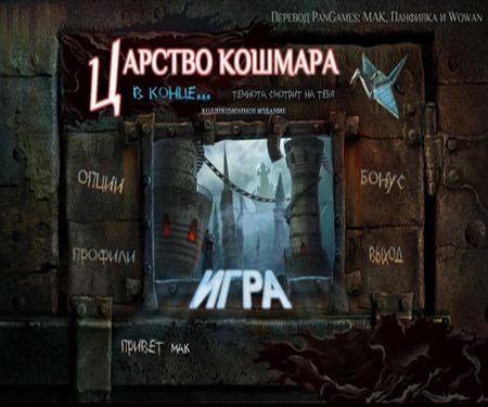Царство кошмара: В конце... / Nightmare Realm: In the End... (2013/PC/Rus)