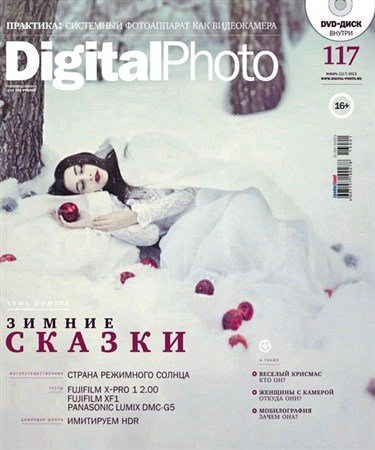 Digital Photo №1 (январь 2013)