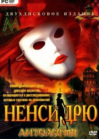 Антология Нэнси Дрю / Nancy Drew Anthology (1998-2013/Rus/PC) RePack