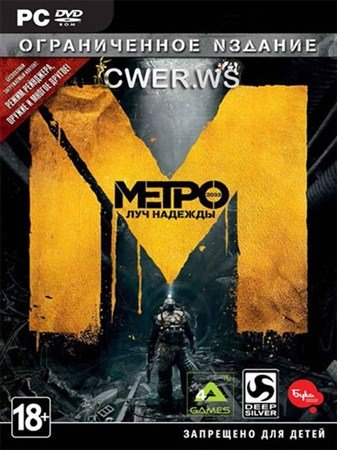 Metro: Last Light. Limited Edition (2013/PC/Rus/Eng) RePack от R.G. Revenants