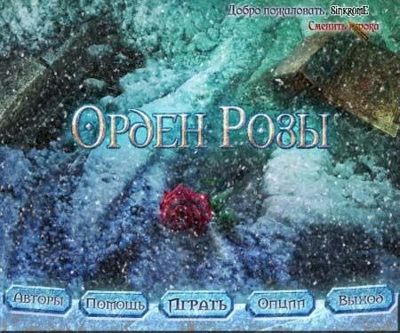 Орден розы / Order Of The Rose (2013/PC/Rus)