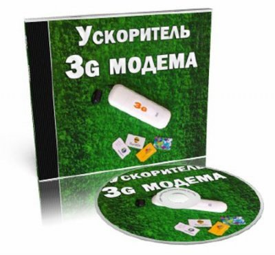 Speed Unlock 3G modem , Ускоритель 3g интернет модема
