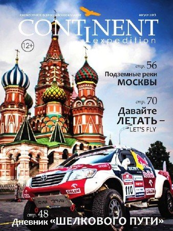 Continent Expedition №6 (август 2013)