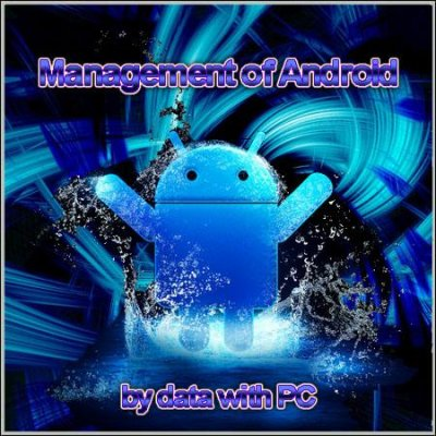 Management of Android by data with PC