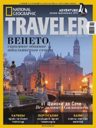 National Geographic Traveler №5 (ноябрь 2013 - январь 2014)