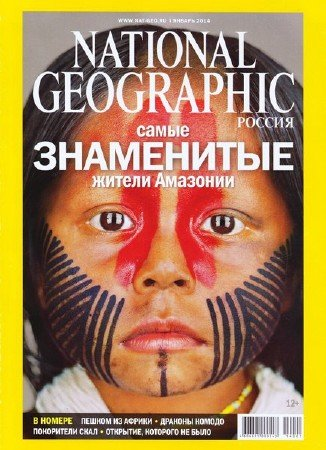 National Geographic №1 (январь 2014) Россия