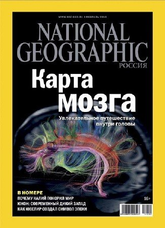 National Geographic №2 (февраль 2014) Россия
