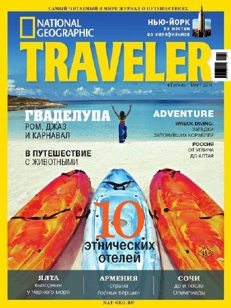 National Geographic Traveler №1 (февраль-март 2014)
