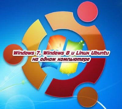 Windows 7, Windows 8 и Linux Ubuntu на одном компьютере (2014)