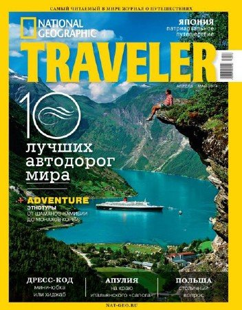 National Geographic Traveler №2 (апрель-май 2014)