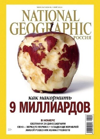 National Geographic №5 (май 2014) Россия