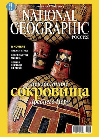 National Geographic №6 (июнь 2014) Россия