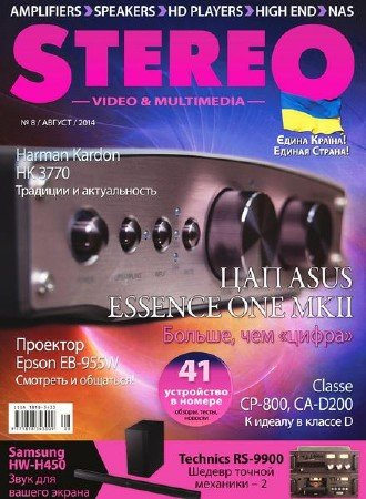 Stereo Video & Multimedia №8 (август 2014)