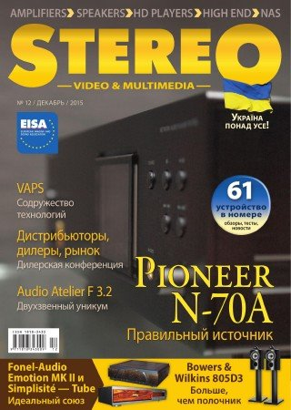 Stereo Video & Multimedia №12 (декабрь 2015)