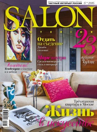 Salon-interior №6 (июнь 2016)