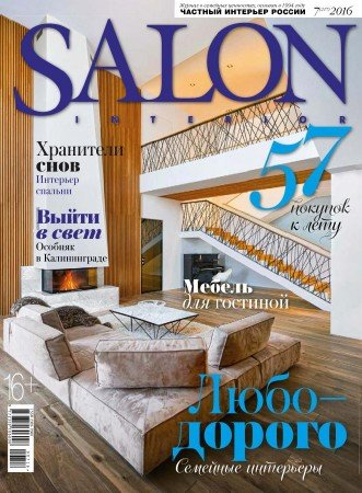 Salon-interior №7 (июль 2016)
