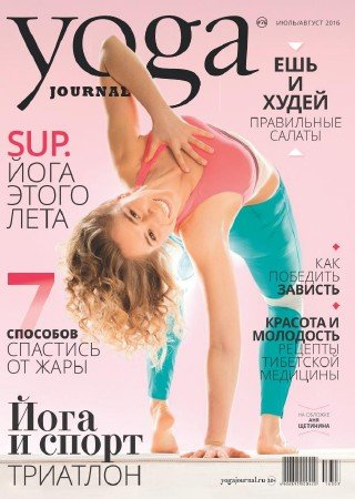 Yoga Journal №76 (июль-август 2016) Россия