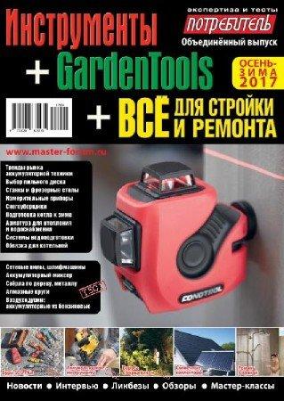 Всё для стройки и ремонта + Инструменты + GardenTools №4 (осень-зима 2017)