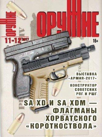 Оружие №11 2017