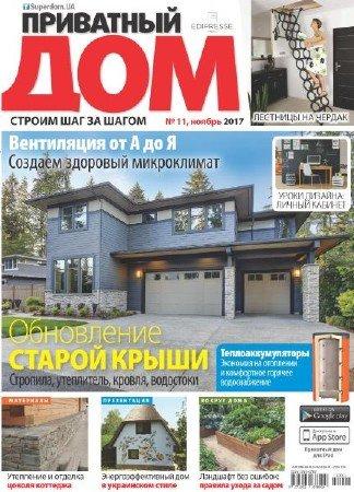 Приватный дом №11 (ноябрь 2017)