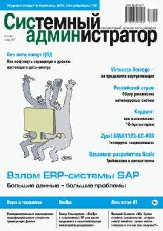 Системный администратор №11 (ноябрь 2017)