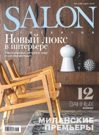 Salon Interior №4 (апрель 2018)