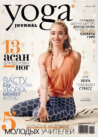 Yoga Journal №92 (апрель 2018) Россия