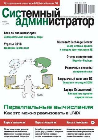 Системный администратор №4 (апрель 2018)