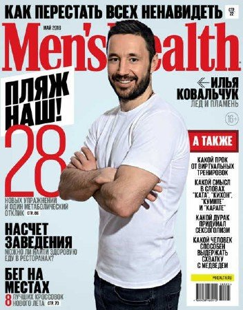 Men's Health №5 (май 2018) Россия