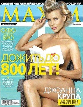 Maxim №6 (июнь 2018) Россия