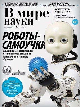 В мире науки №5-6 (май-июнь 2018)