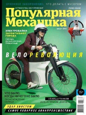 Популярная механика №8 (август 2018)